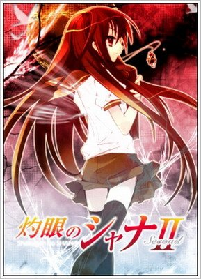 аниме - Shakugan no Shana Second