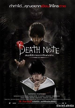Death Note (live)