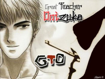 аниме - GTO/Great Teacher Onizuka/