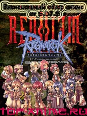 "игра - ""Ragnarok Online"", ""Requiem Online"" / Рагнарок онлайн. Реквием онлайн"